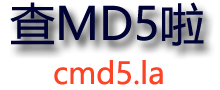 md5解密